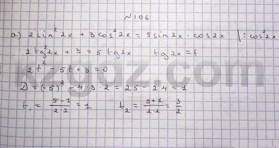 Алгебра Абылкасымова 10 класс Общетвенно-гуманитарное направление  Упражнение 106
