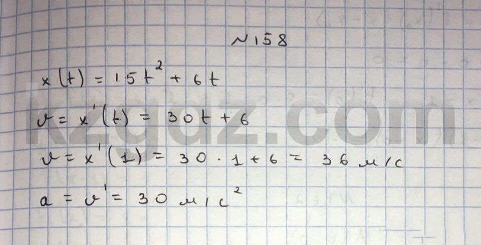Алгебра Абылкасымова 10 класс Общетвенно-гуманитарное направление  Упражнение 158