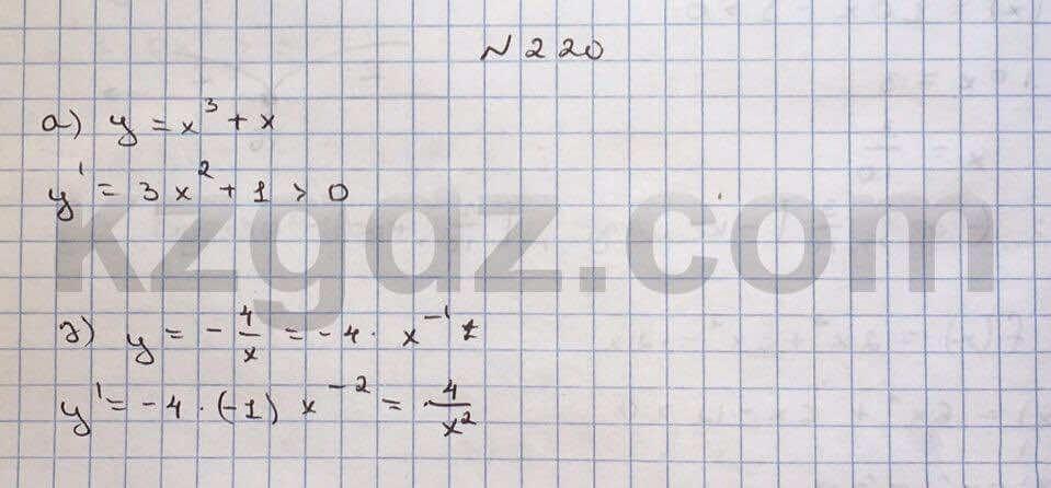 Алгебра Абылкасымова 10 класс Общетвенно-гуманитарное направление  Упражнение 220