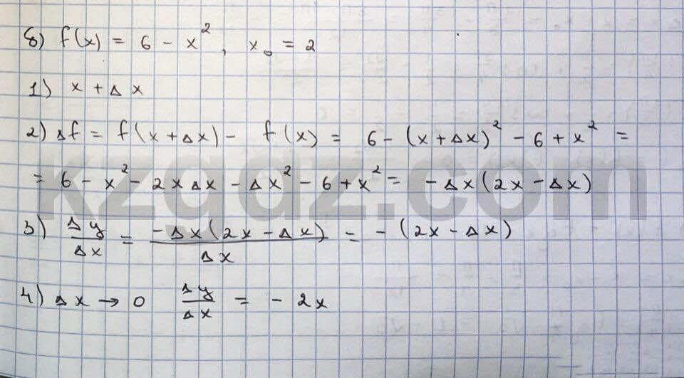 Алгебра Абылкасымова 10 класс Общетвенно-гуманитарное направление  Упражнение 134