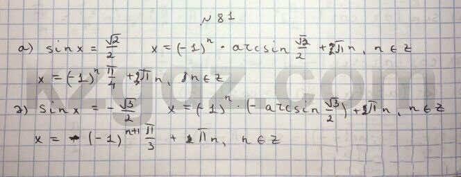 Алгебра Абылкасымова 10 класс Общетвенно-гуманитарное направление  Упражнение 81