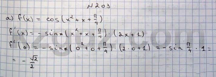 Алгебра Абылкасымова 10 класс Общетвенно-гуманитарное направление  Упражнение 203