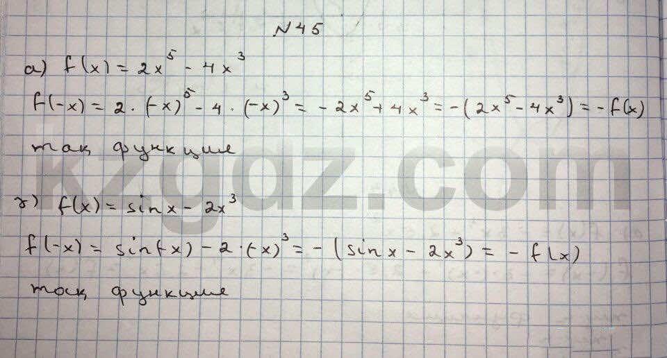 Алгебра Абылкасымова 10 класс Общетвенно-гуманитарное направление  Упражнение 45