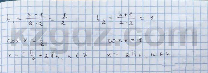 Алгебра Абылкасымова 10 класс Общетвенно-гуманитарное направление  Упражнение 94