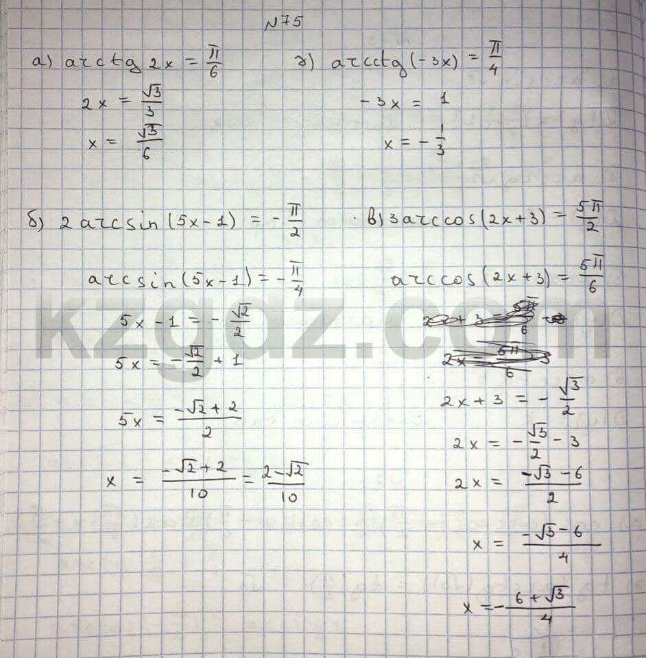 Алгебра Абылкасымова 10 класс Общетвенно-гуманитарное направление  Упражнение 75