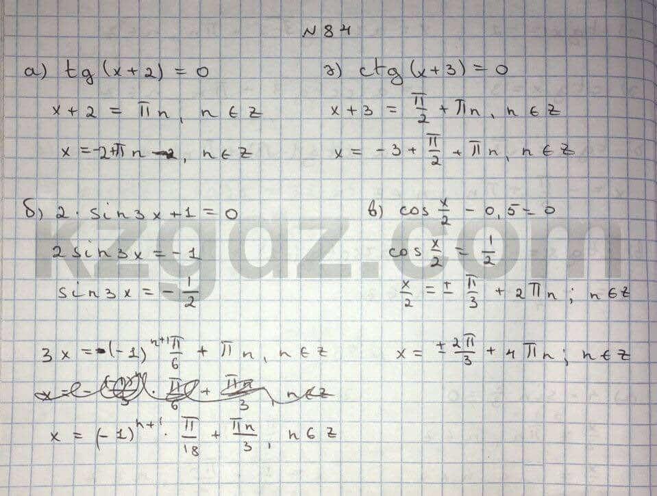 Алгебра Абылкасымова 10 класс Общетвенно-гуманитарное направление  Упражнение 84