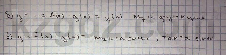 Алгебра Абылкасымова 10 класс Общетвенно-гуманитарное направление  Упражнение 48