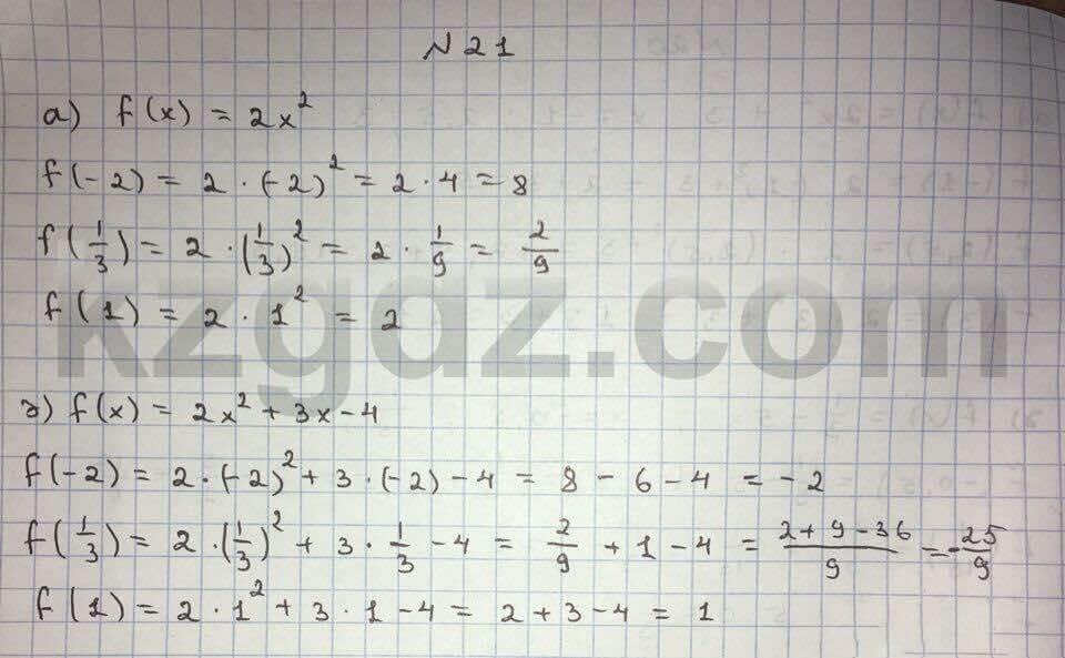 Алгебра Абылкасымова 10 класс Общетвенно-гуманитарное направление  Упражнение 21