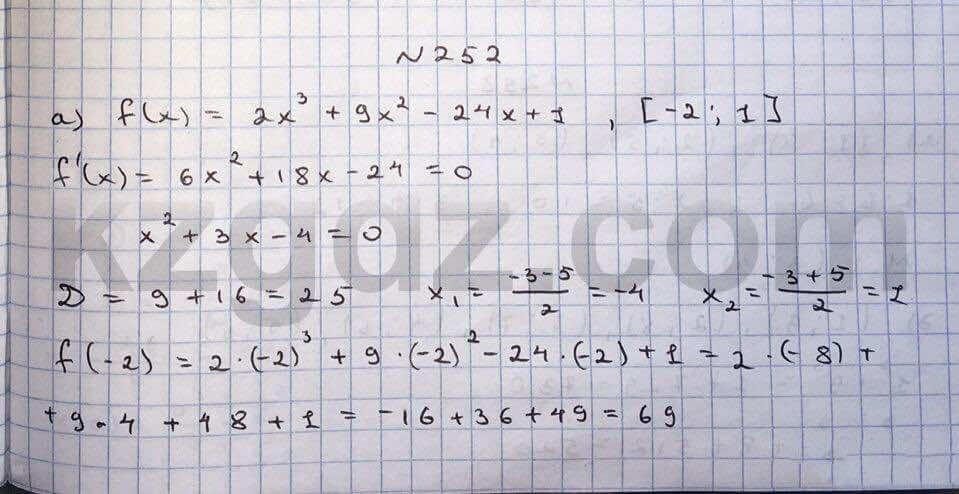 Алгебра Абылкасымова 10 класс Общетвенно-гуманитарное направление  Упражнение 252