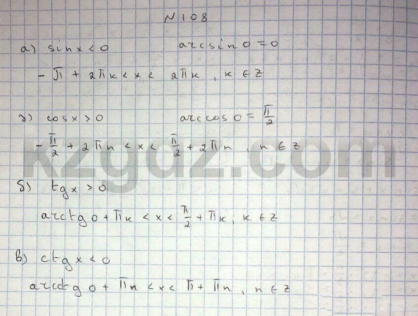 Алгебра Абылкасымова 10 класс Общетвенно-гуманитарное направление  Упражнение 108