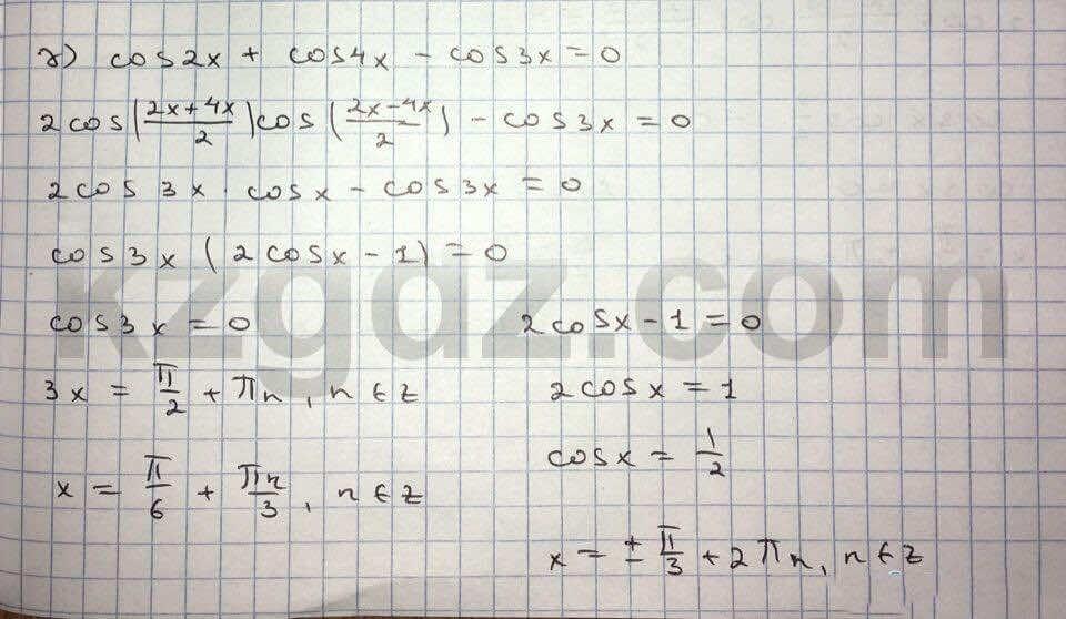 Алгебра Абылкасымова 10 класс Общетвенно-гуманитарное направление  Упражнение 92