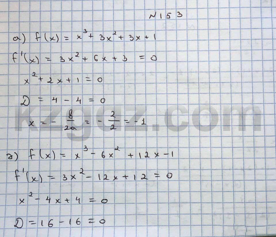 Алгебра Абылкасымова 10 класс Общетвенно-гуманитарное направление  Упражнение 153