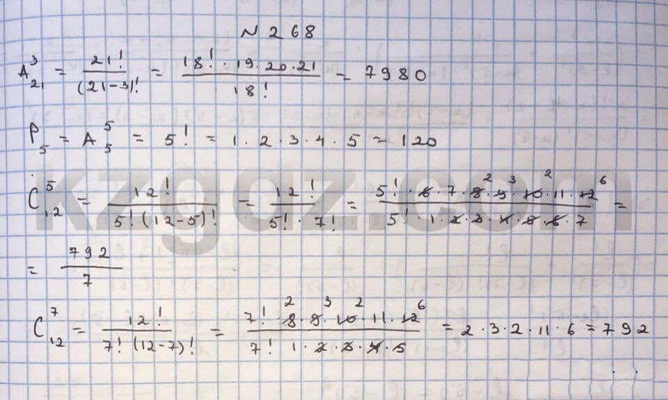 Алгебра Абылкасымова 10 класс Общетвенно-гуманитарное направление  Упражнение 268