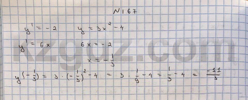 Алгебра Абылкасымова 10 класс Общетвенно-гуманитарное направление  Упражнение 167