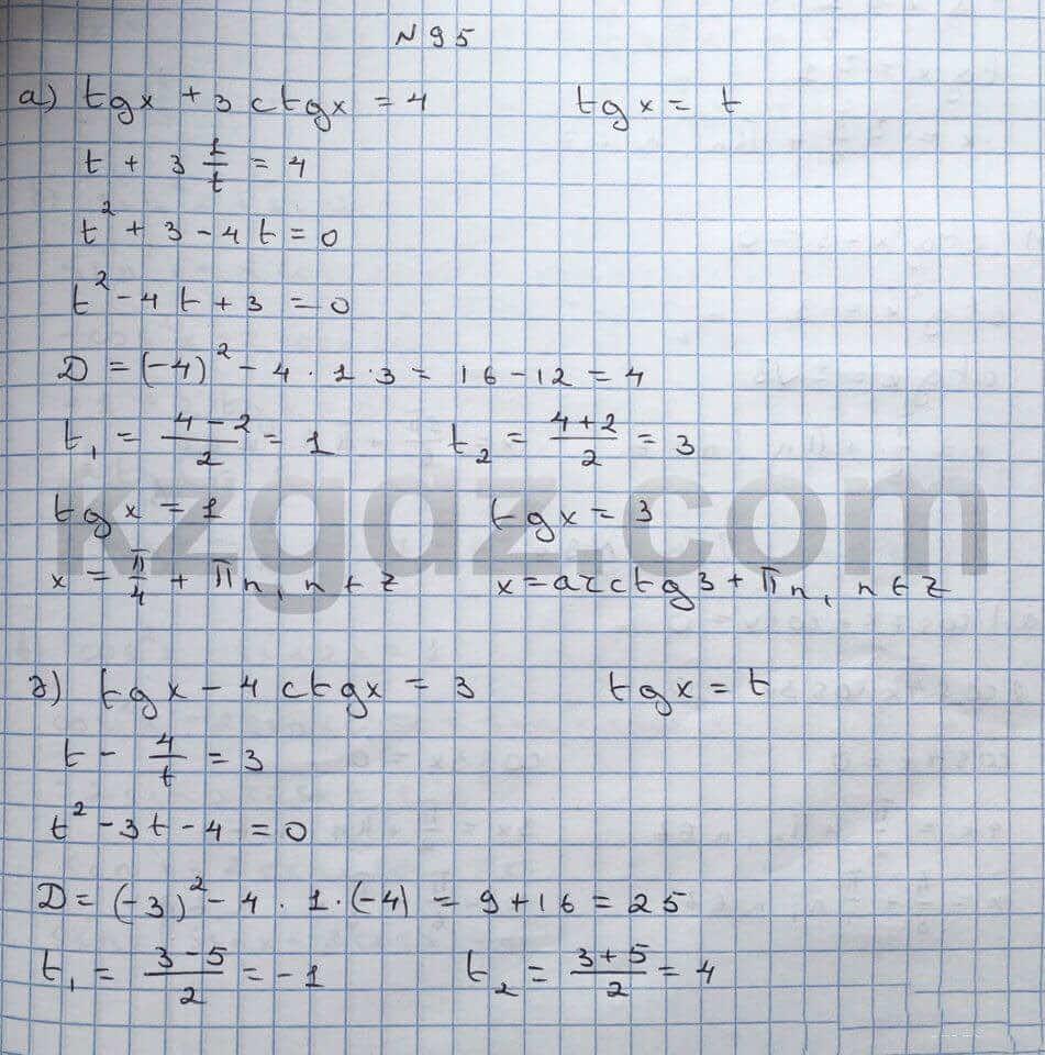 Алгебра Абылкасымова 10 класс Общетвенно-гуманитарное направление  Упражнение 95