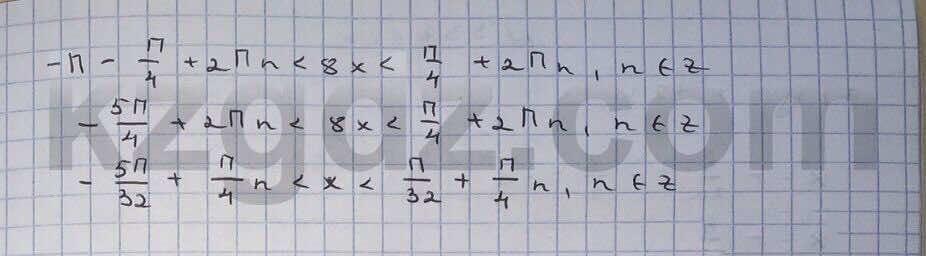 Алгебра Абылкасымова 10 класс Общетвенно-гуманитарное направление  Упражнение 330