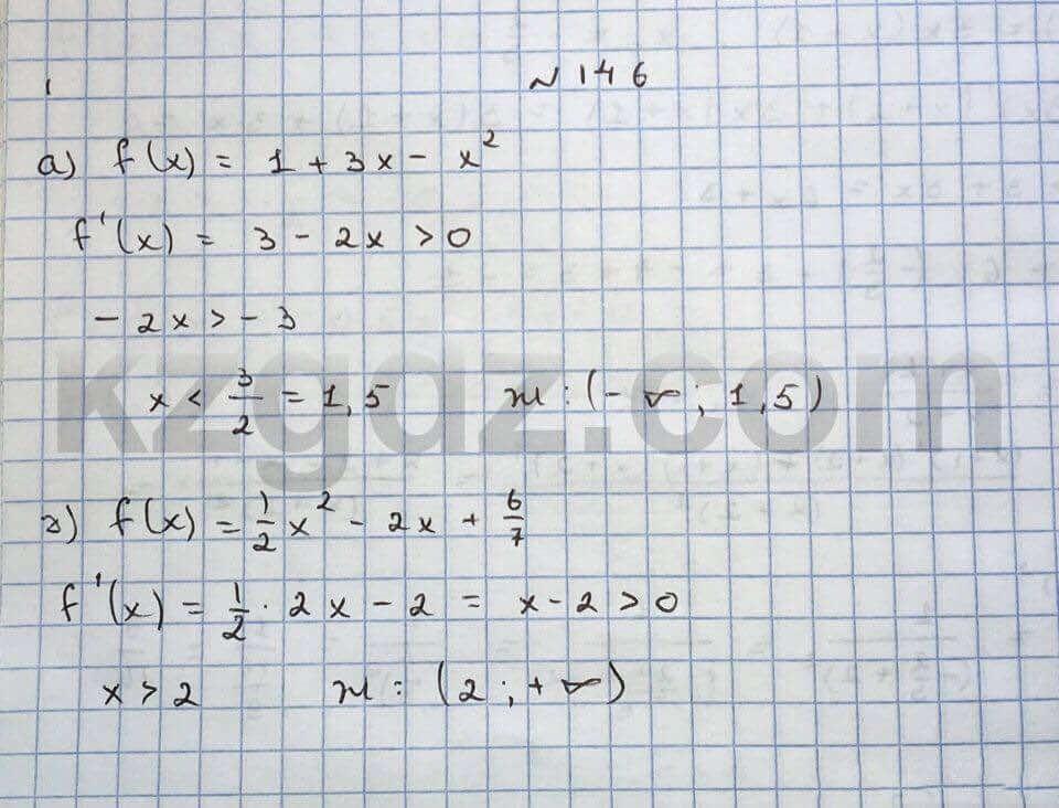 Алгебра Абылкасымова 10 класс Общетвенно-гуманитарное направление  Упражнение 146