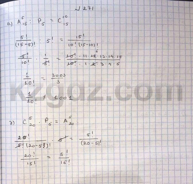 Алгебра Абылкасымова 10 класс Общетвенно-гуманитарное направление  Упражнение 271