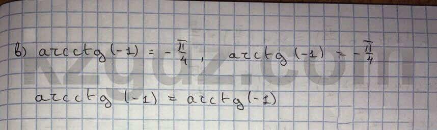 Алгебра Абылкасымова 10 класс Общетвенно-гуманитарное направление  Упражнение 72