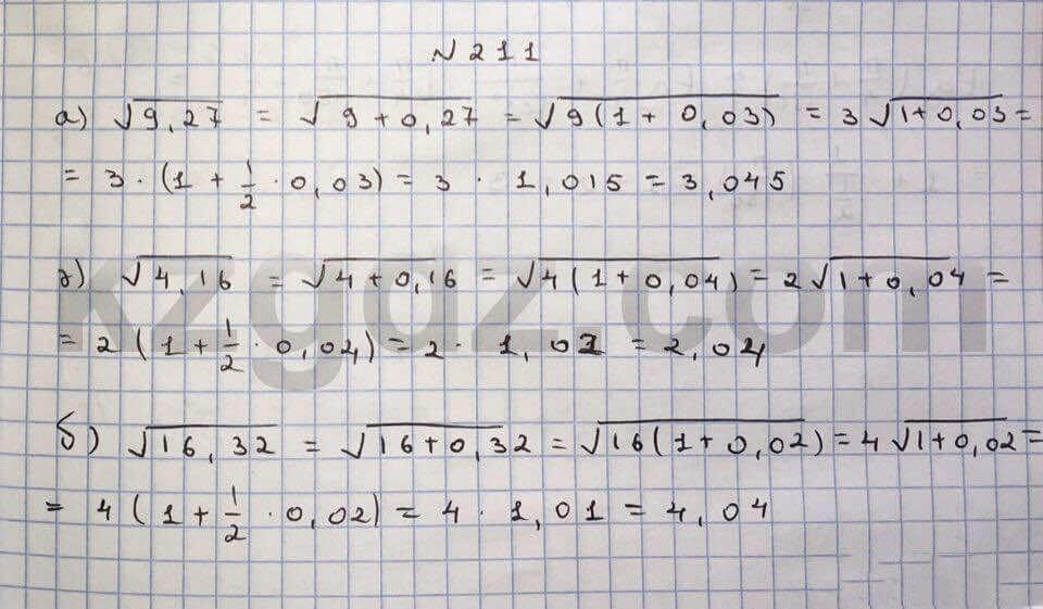 Алгебра Абылкасымова 10 класс Общетвенно-гуманитарное направление  Упражнение 211
