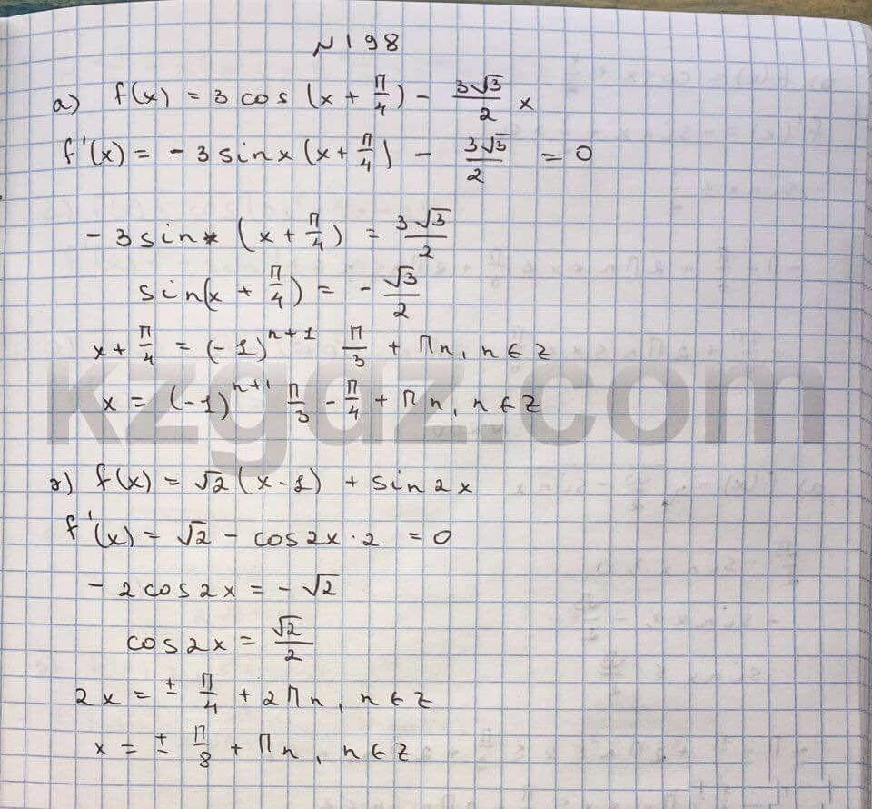 Алгебра Абылкасымова 10 класс Общетвенно-гуманитарное направление  Упражнение 198