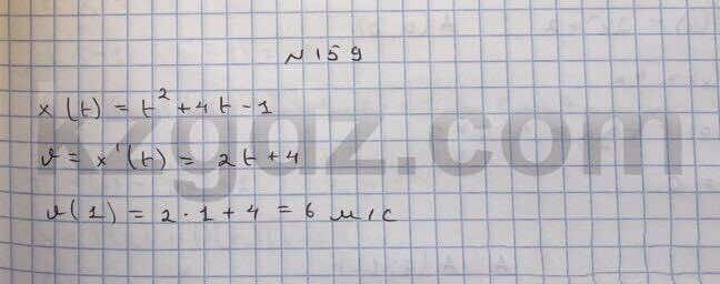 Алгебра Абылкасымова 10 класс Общетвенно-гуманитарное направление  Упражнение 159