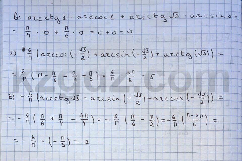 Алгебра Абылкасымова 10 класс Общетвенно-гуманитарное направление  Упражнение 291