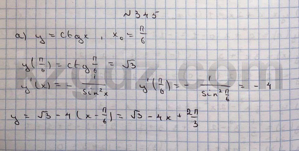 Алгебра Абылкасымова 10 класс Общетвенно-гуманитарное направление  Упражнение 345