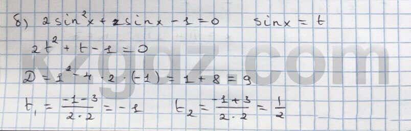Алгебра Абылкасымова 10 класс Общетвенно-гуманитарное направление  Упражнение 93