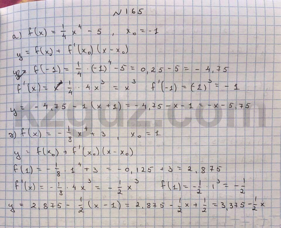 Алгебра Абылкасымова 10 класс Общетвенно-гуманитарное направление  Упражнение 165