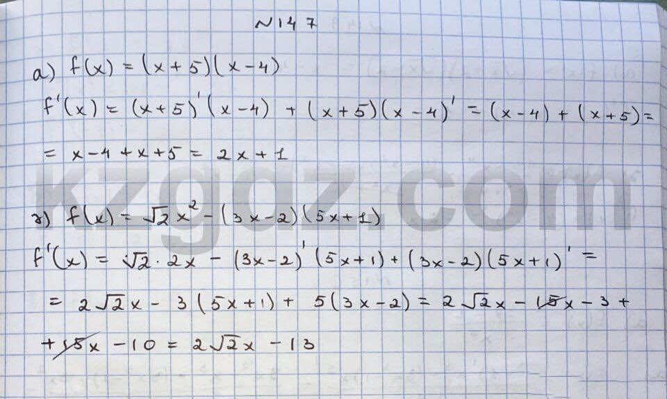 Алгебра Абылкасымова 10 класс Общетвенно-гуманитарное направление  Упражнение 147
