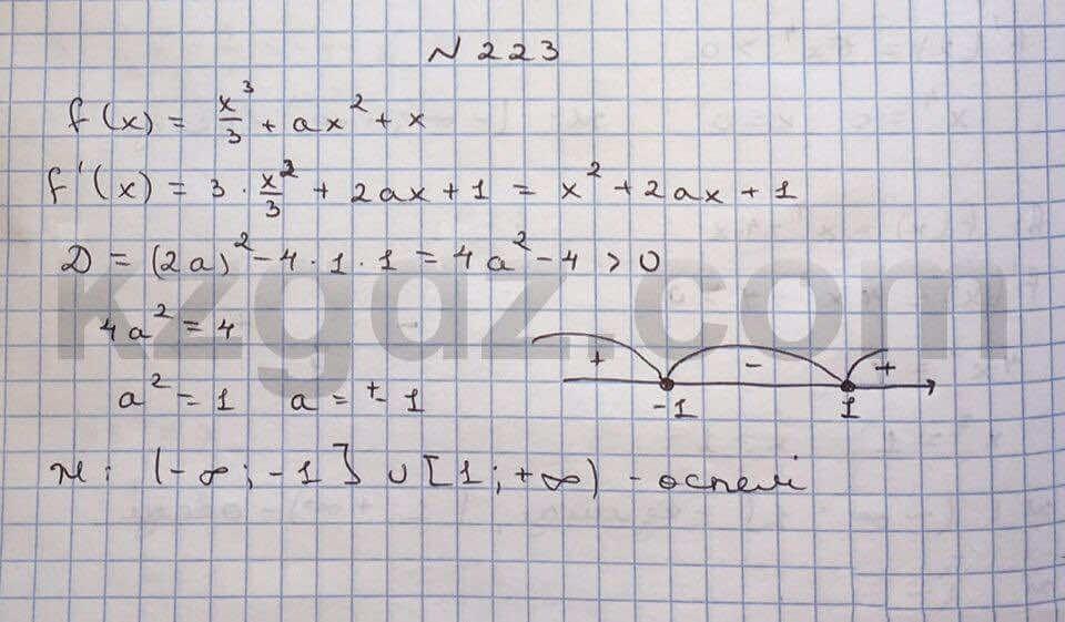 Алгебра Абылкасымова 10 класс Общетвенно-гуманитарное направление  Упражнение 223