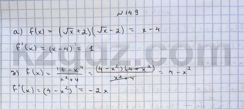 Алгебра Абылкасымова 10 класс Общетвенно-гуманитарное направление  Упражнение 149