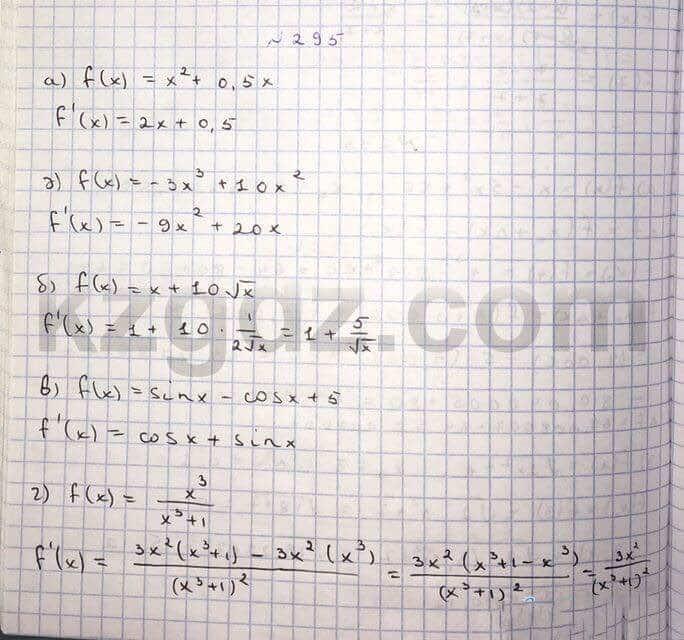 Алгебра Абылкасымова 10 класс Общетвенно-гуманитарное направление  Упражнение 295