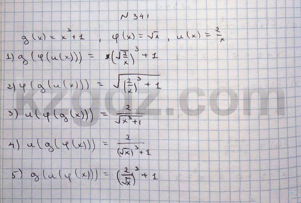Алгебра Абылкасымова 10 класс Общетвенно-гуманитарное направление  Упражнение 341