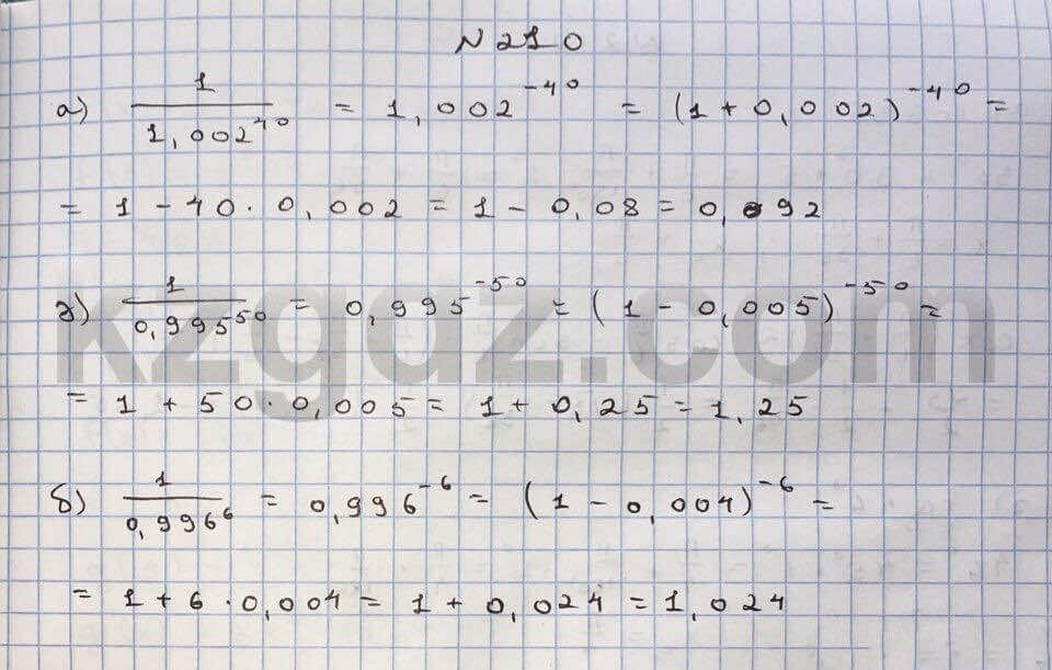 Алгебра Абылкасымова 10 класс Общетвенно-гуманитарное направление  Упражнение 210
