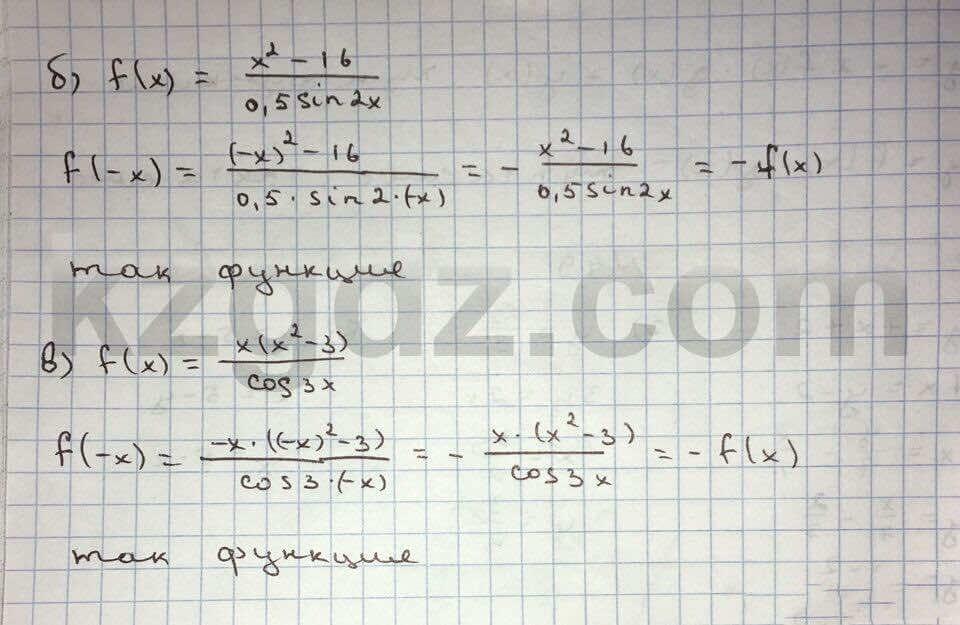 Алгебра Абылкасымова 10 класс Общетвенно-гуманитарное направление  Упражнение 50