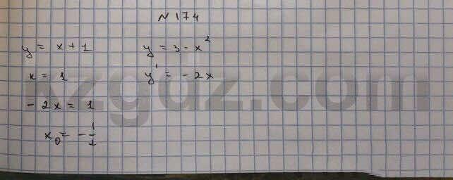 Алгебра Абылкасымова 10 класс Общетвенно-гуманитарное направление  Упражнение 174