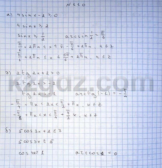 Алгебра Абылкасымова 10 класс Общетвенно-гуманитарное направление  Упражнение 110