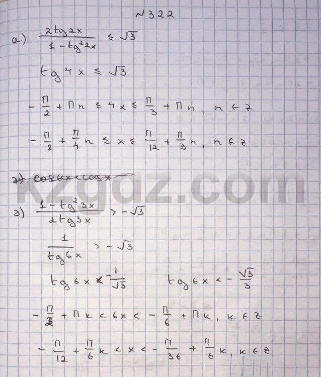 Алгебра Абылкасымова 10 класс Общетвенно-гуманитарное направление  Упражнение 322