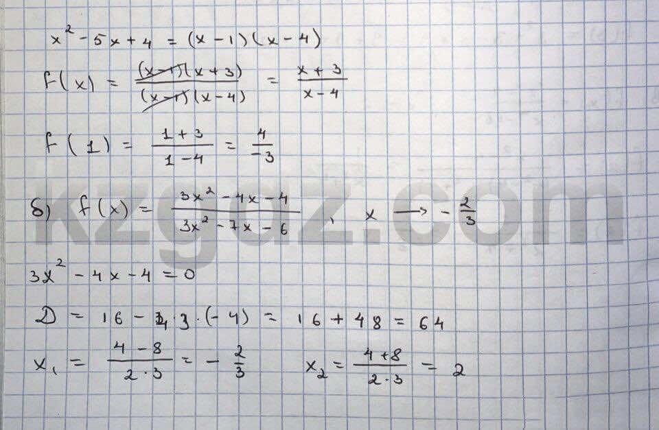 Алгебра Абылкасымова 10 класс Общетвенно-гуманитарное направление  Упражнение 124