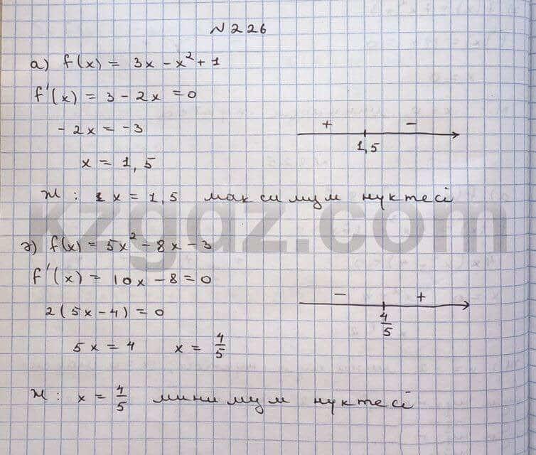 Алгебра Абылкасымова 10 класс Общетвенно-гуманитарное направление  Упражнение 226