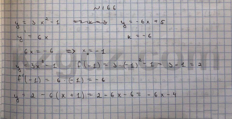 Алгебра Абылкасымова 10 класс Общетвенно-гуманитарное направление  Упражнение 166