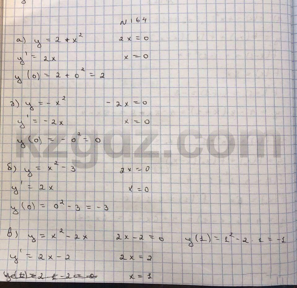 Алгебра Абылкасымова 10 класс Общетвенно-гуманитарное направление  Упражнение 164