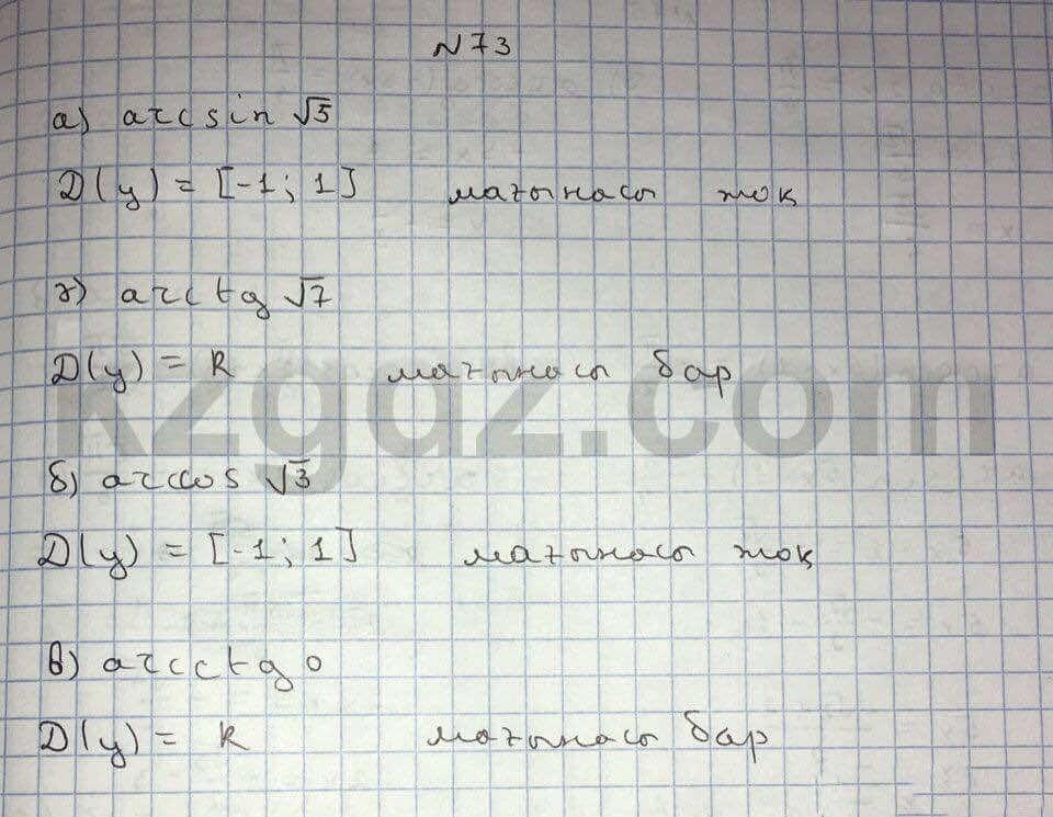 Алгебра Абылкасымова 10 класс Общетвенно-гуманитарное направление  Упражнение 73