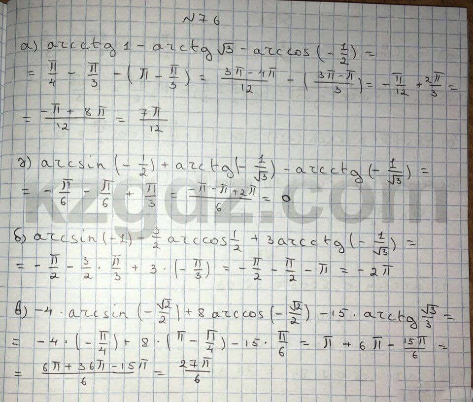 Алгебра Абылкасымова 10 класс Общетвенно-гуманитарное направление  Упражнение 76