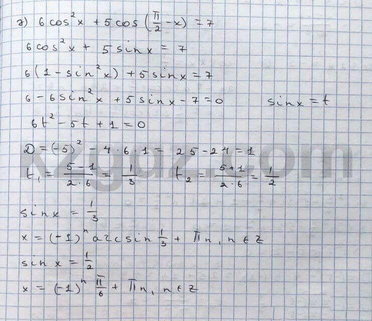 Алгебра Абылкасымова 10 класс Общетвенно-гуманитарное направление  Упражнение 99
