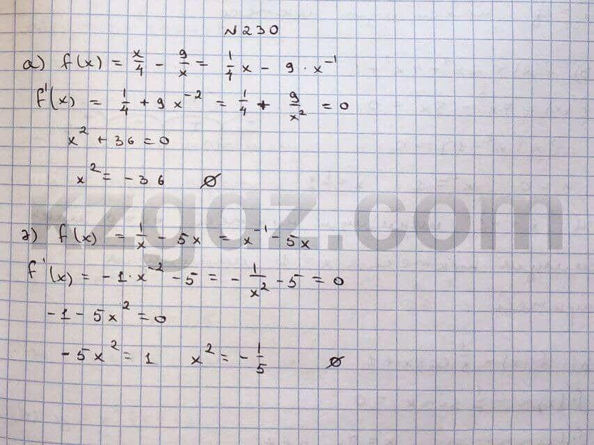 Алгебра Абылкасымова 10 класс Общетвенно-гуманитарное направление  Упражнение 230