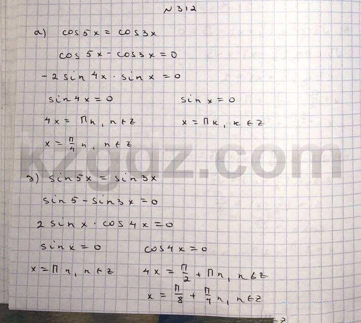 Алгебра Абылкасымова 10 класс Общетвенно-гуманитарное направление  Упражнение 312