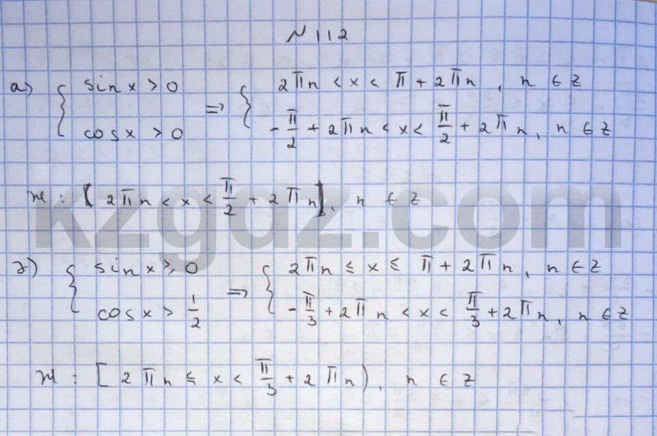 Алгебра Абылкасымова 10 класс Общетвенно-гуманитарное направление  Упражнение 112